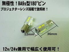 12V/24V!激光!トラック可!BA9s 10SMD LED 角マーカー 2個 白