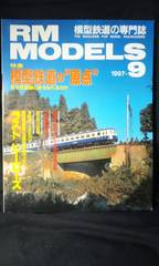 ネコパブリッシング RM MODELS 1997年9月号