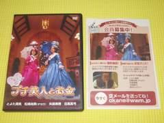 DVD★即決★プチ美人とお金★86分★国内正規品