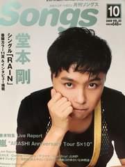 月刊ソングス 2009年10月 堂本剛君表紙
