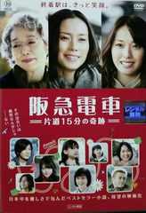 中古DVD 阪急電車 片道15分の奇跡 中谷美紀 戸田恵梨香