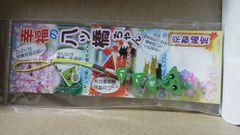 幸福の八ツ橋ちゃん ストラップ 緑色 新品