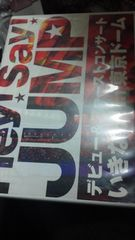 Hey!Say!JUMP デビュー&ファーストコンサート いきなり東京ドーム 2枚組