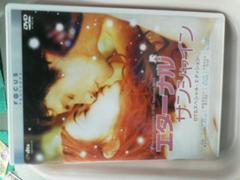 �G�^�[�i���E�T���V���C�� DTS�X�y�V�����E�G�f�B�V���� [DVD]