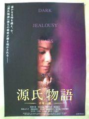 映画「源氏物語」チラシ10枚 生田斗真 中谷美紀 真木よう子 東山