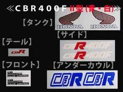 CBR400F �U�^(�E��)�h���X�e�b�J�[�yS-11�z