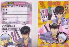 銀魂G2★トレカ 書込切取カード Z-268 フィギュア予約カード
