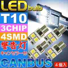 4連キャンセラー付LEDバルブT10ホワイト4個 3ChipSMD as08-4