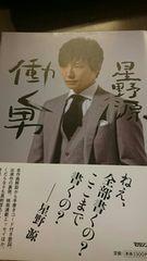 星野源「働く男」帯付/初版