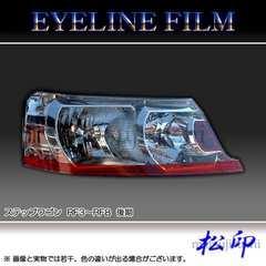 送料無料 松印アイラインフィルム ■ ステップワゴンRF3.4.5-8後期