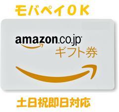 ☆モバペイOK!☆Amazonギフト券27000円分☆柔軟対応☆