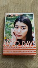 成海璃子〜写真集[RICO  DAYS]