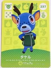 どうぶつの森 amiiboカード/第3弾 237 タケル