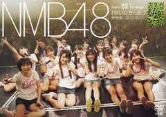 ■DVD『NMB48 Team BII 1st stage 会いたかった 千秋楽』