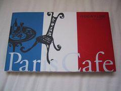 送料164円 旅行に 新品 パリカフェ100 パリの街を歩いて