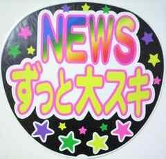 NEWS ���c�M�v ��z�S�� �R���T�[�g���肤����