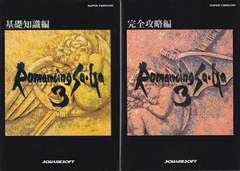 ■SFC攻略本 ロマンシングサガ3 ロマサガ3 基礎知識編+完全攻略 2冊