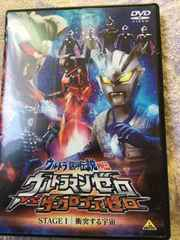 ウルトラマンゼロ DVD 中古品
