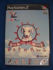 PS2 めざましテレビ きょうのわんこ/犬