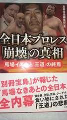 全日本プロレス「崩壊」の真相(送料込600円)