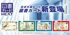 図書カードNEXT3000円分☆モバペイ各種対応、即日発送