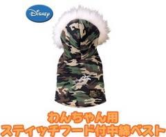 犬ボア付フード付き中綿入りベスト ペット服 犬用服コート