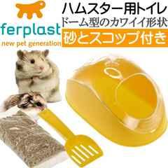 ファープラストハムスター用トイレ黄スコップ付KOKY4635 Fa5112