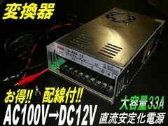 送料無料!AC100V→DC12V大容量30A直流安定化電源・変換器/配線付