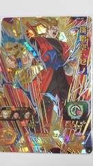 スーパードラゴンボールヒーローズ2弾孫悟空:ゼノ(UR)