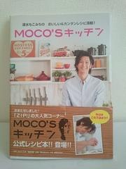 ◇MOCO'Sキッチン レシピ本◇