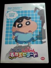 クレヨンしんちゃん 名作エピソード ふるえる恐怖編 DVD 即決