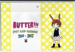 ☆月刊アフタヌーン 3月号『BUTTER』ポストカードカレンダー2011-2012
