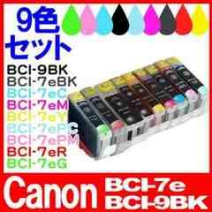 キヤノン 互換インク BCI-7e 8色/BCI-9BK 9色セットx5セット