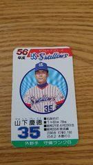 タカラプロ野球カードゲーム56年ヤクルト、山下  慶徳