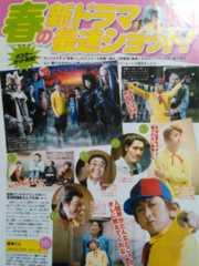 大野智★2010年3/27〜4/2号★ザテレビジョン