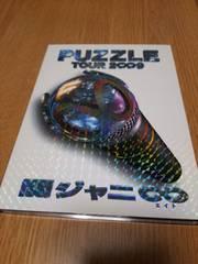 1月中年明けセール関ジャニ∞Tour2009PUZZLE∞showドキュメント盤Aパッケージ