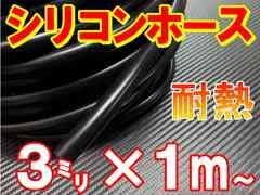 シリコンホース(3mm)黒●耐熱バキューム/ラジエーター/汎用Φ3パイ/ブラック