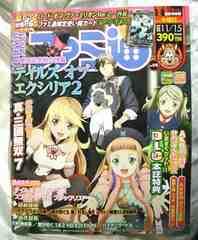 週刊ファミ通 2012年 11/15号 ロードオブヴァーミリオン 新品