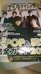東方新起 日経エンターテイメント 2011年10月号