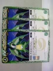 バトルスピリッツ/バトスピxケロケロA非売品プロモーション【ケロロドラゴン】x3枚セット