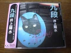 井上陽水CD 九段