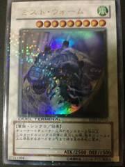 遊戯王  ミスト・ウォーム  DT01-JP032  ウルトラレア