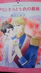 ハーレクインコミックプリンセスと七色の薔薇原田万木子