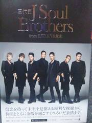 �O��� J Soul Brothers from EXILE TRIBE