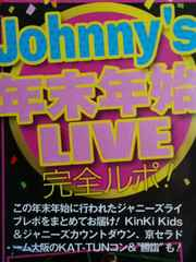 ★Johnny's★切り抜き★年末年始LIVE 完全ルポ!