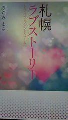 札幌ラブストーリーきたみまゆエブリスタwoman文庫