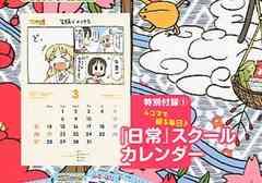 ☆4コマなのエースVol.1『日常』2011年スクールカレンダー