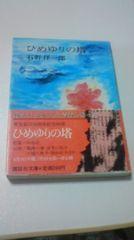 石野径一郎・ひめゆりの塔・昭和57年発行・古本・お宝