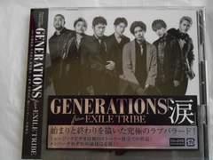 GENERATIONS    涙  DVD付  未開封