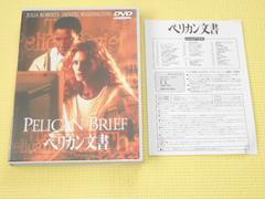 DVD★ペリカン文書
